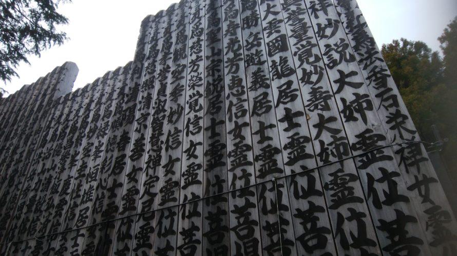 【ポツンとウマスポ】三重県伊勢市「金剛證寺」の巨大卒都婆群に圧倒される!