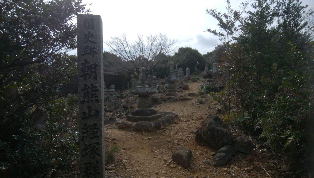 朝熊山経塚群