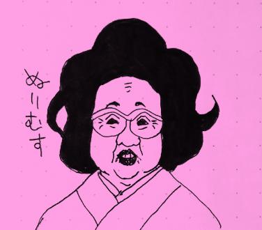 阿佐谷腐れ酢学園 竹浦トヨ