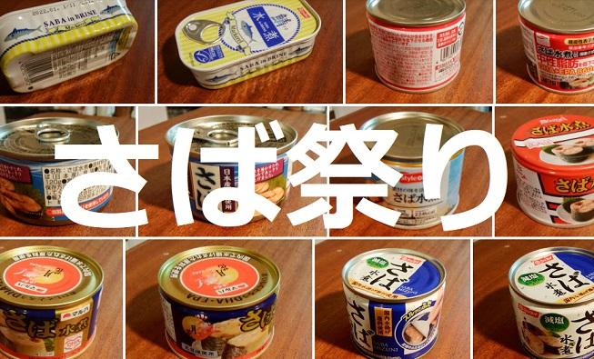 【緊急企画】「奥さん、さばの水煮って体にいいんですって!」買い集めたさば缶で、勝手にデザインレビューしてランキング発表!