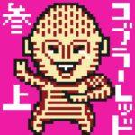 pixelart ushijima cobla-red