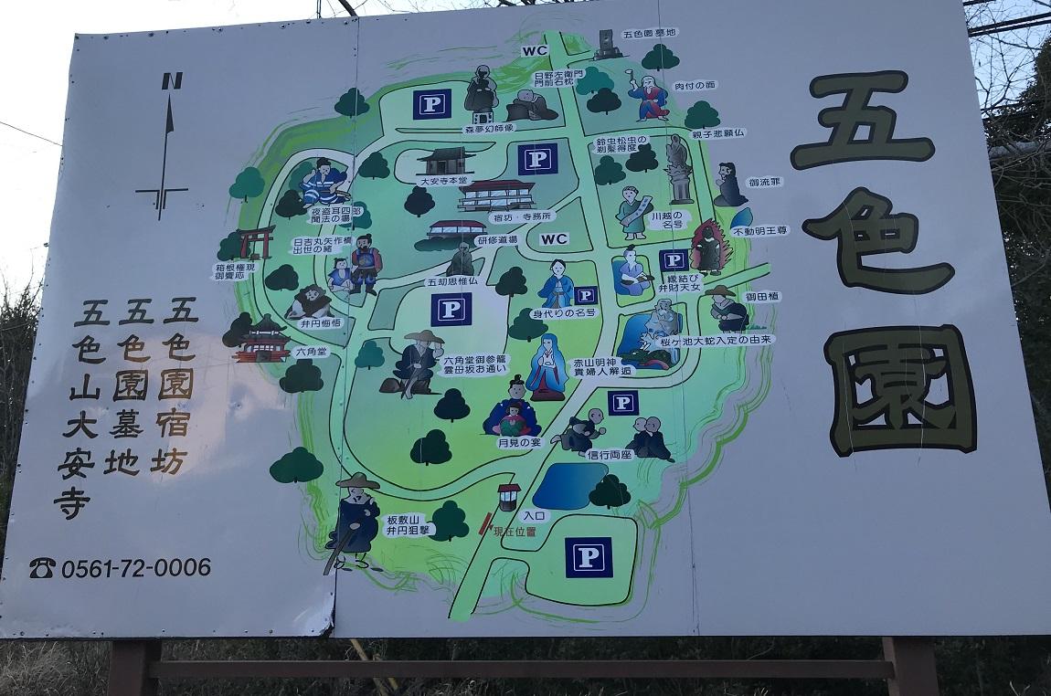 五色園案内図