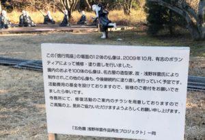 浅野祥雲作品再生プロジェクトの案内看板写真